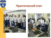 подготовке специалистов в сфере организации деловых мероприятий завершилась в московском колледже царицыно 21